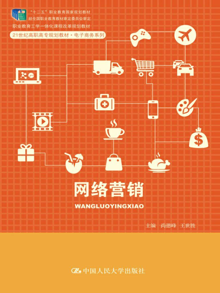 网络营销(21世纪高职高专规划教材·电子商务系列)
