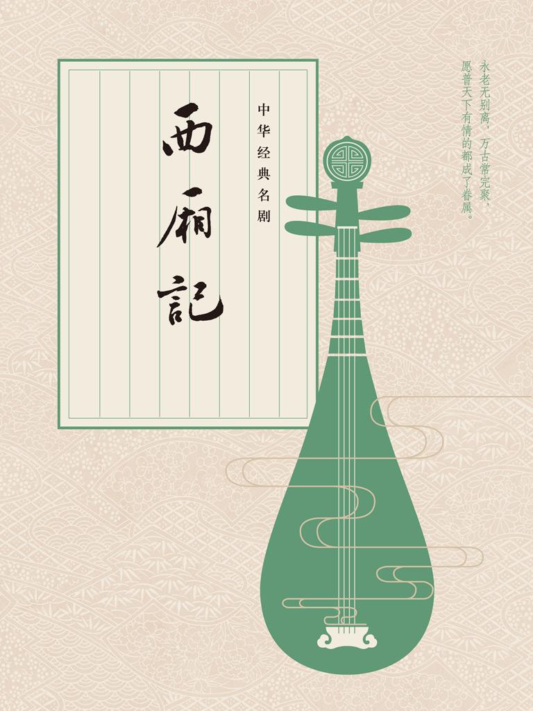 西厢记(中华经典名剧)