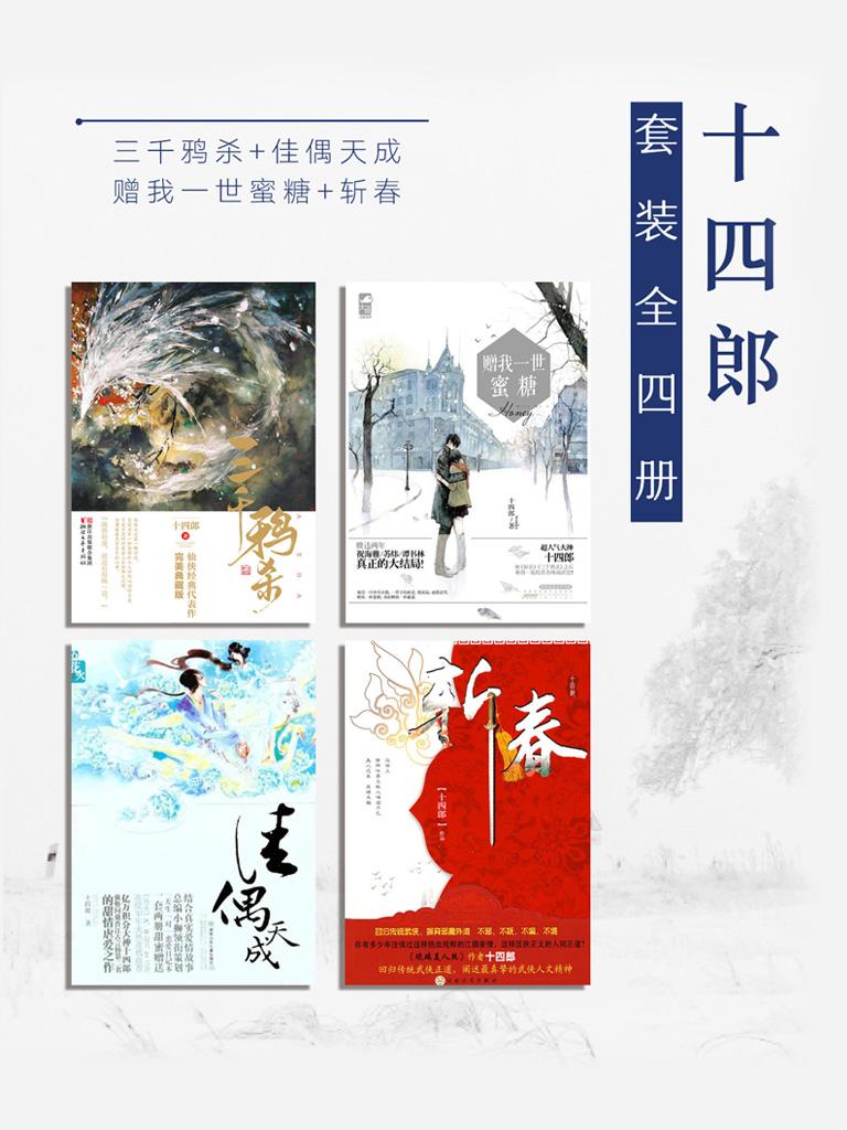 十四郎作品集(全四册)