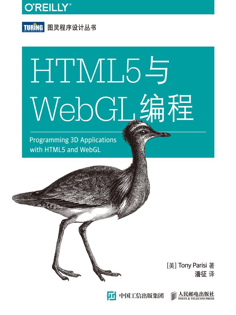 HTML5与WebGL编程