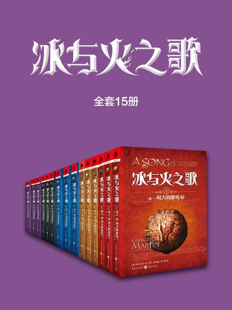 冰与火之歌(全15册)