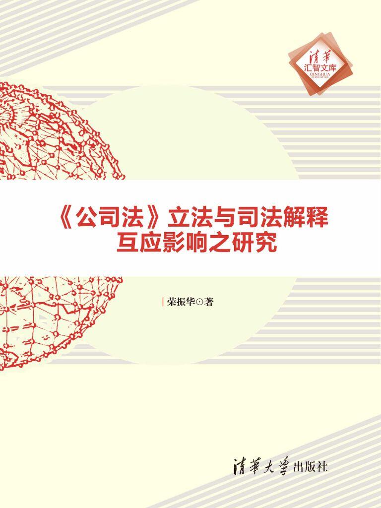 公司法立法与司法解释互应影响之研究(清华汇智文库)