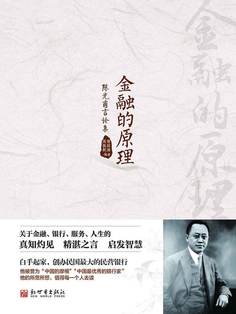 金融的原理:陈光甫言论集