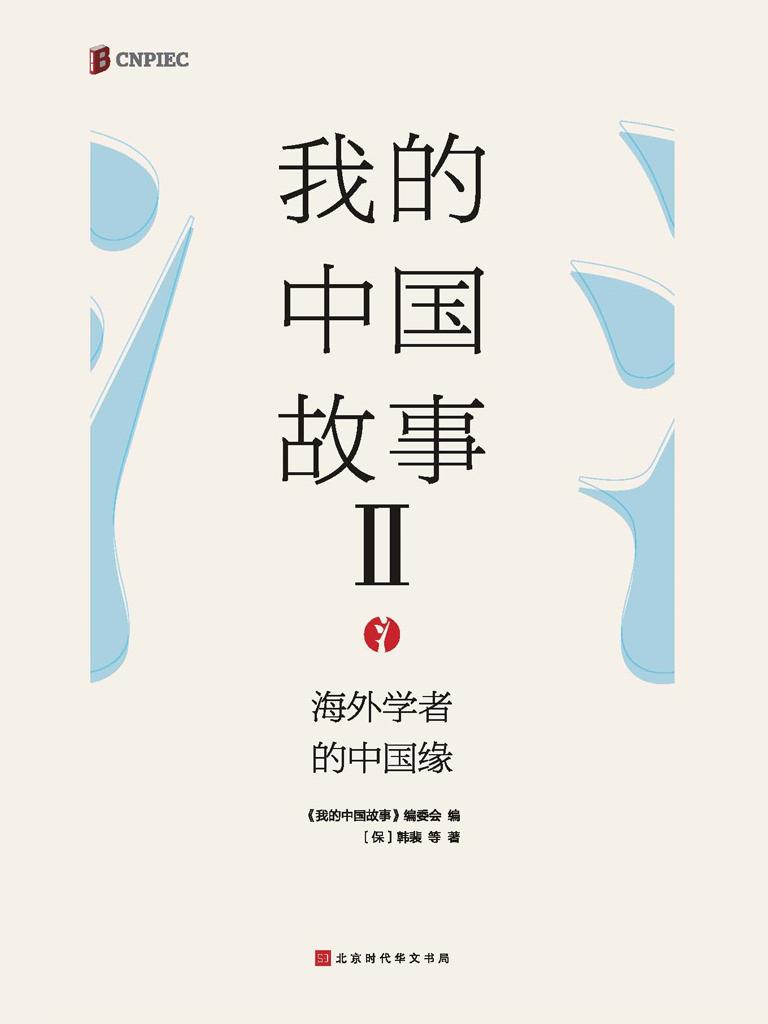 我的中国故事:海外学者的中国缘