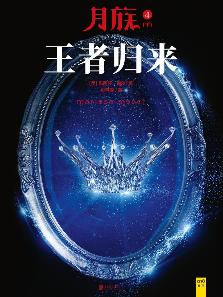 月族 4:王者归来(下)