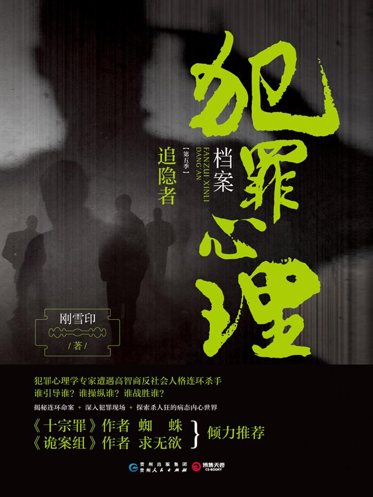 犯罪心理档案:第五季(追隐者)