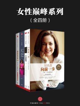 女性巅峰系列(全四册)