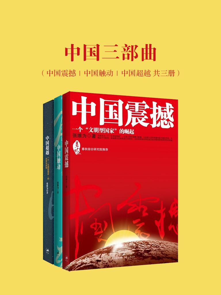 中国三部曲(中国震撼|中国触动|中国超越 共三册)