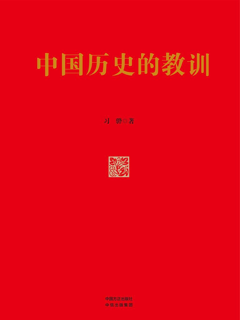 中國歷史的教訓(精裝版)