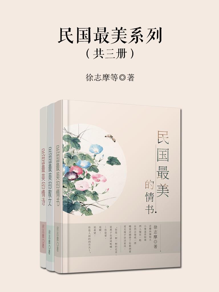 民国最美系列(共三册)