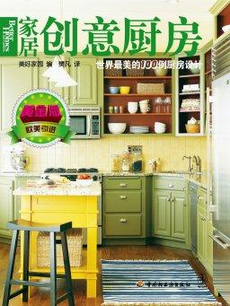 家居创意厨房(黄金版)