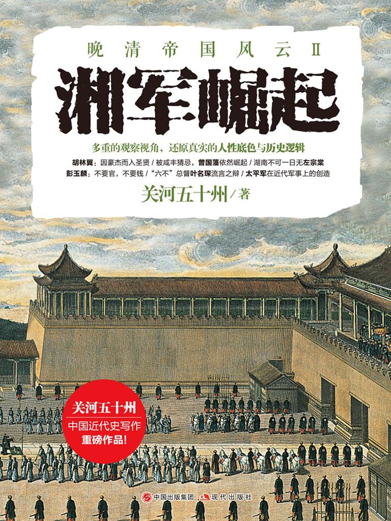 湘军崛起(晚清帝国风云系列)