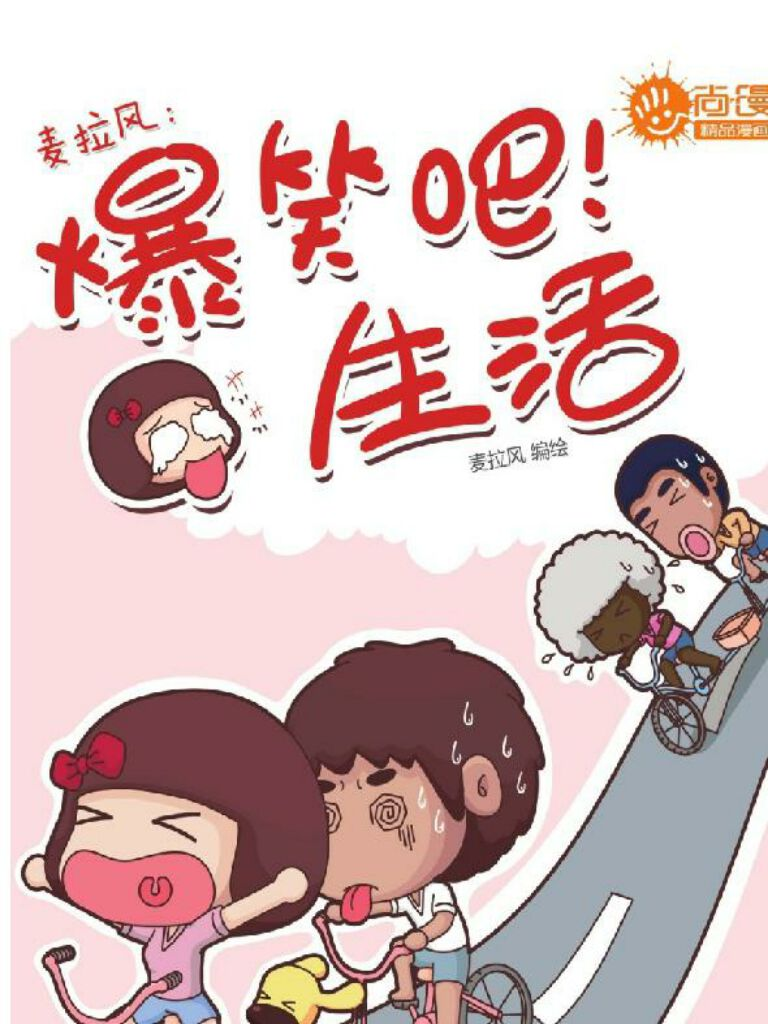 麦拉风:爆笑吧!生活(尚漫精品漫画)