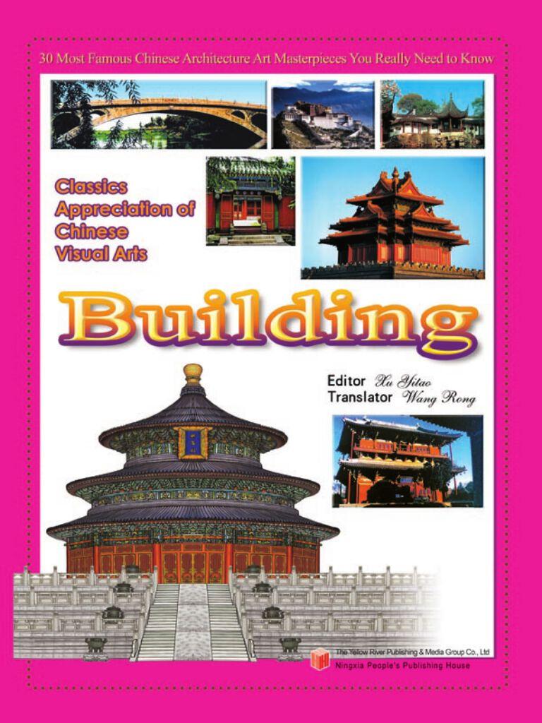 中国视觉艺术经典欣赏:建筑(英文版)