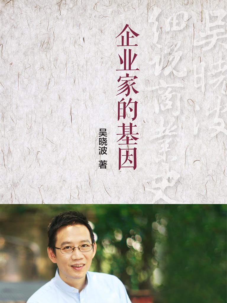 企业家的基因(吴晓波细说商业史 04)