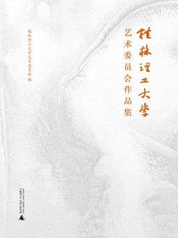 桂林理工大学艺术委员会作品集