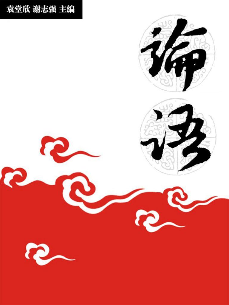 论语(中华国学经典)