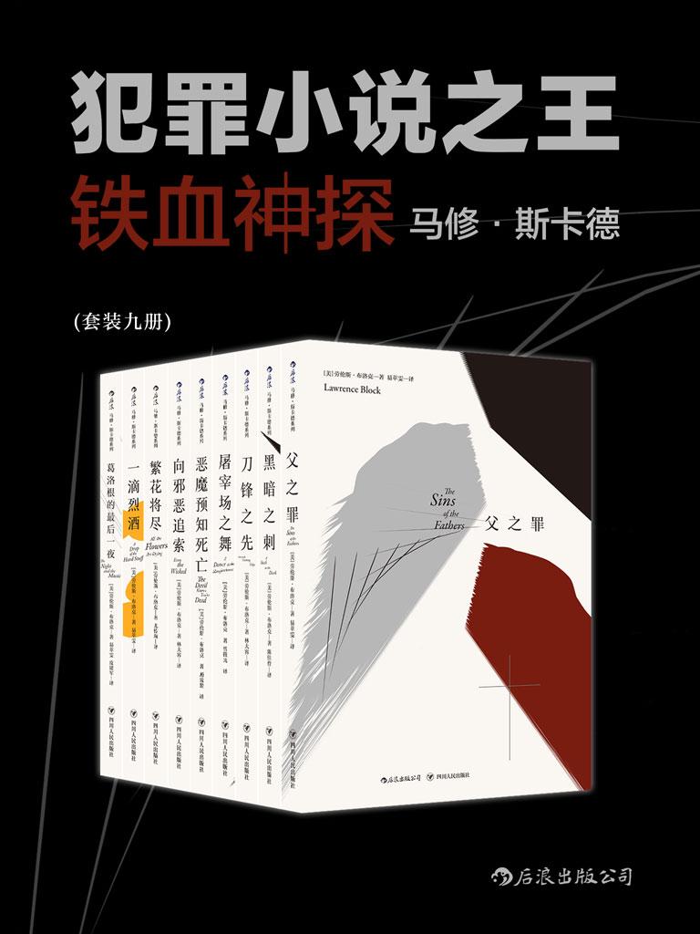 犯罪小说之王:铁血神探马修·斯卡德(共九册)
