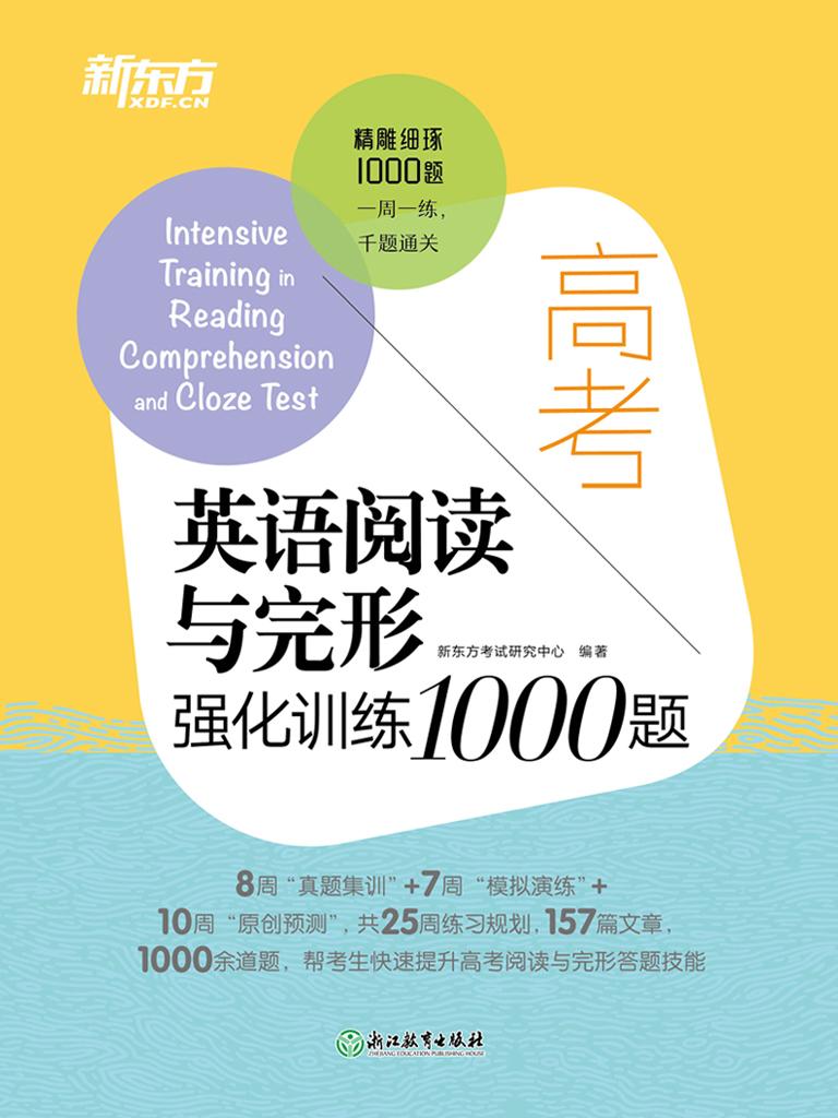高考英语阅读与完形强化训练1000题