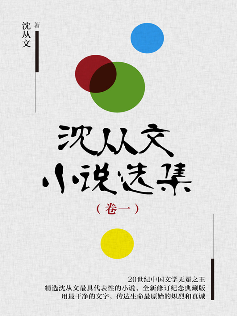 沈从文小说选集(卷一)