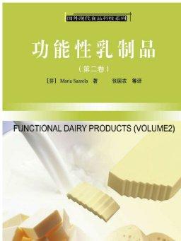 功能性乳制品(第二卷)