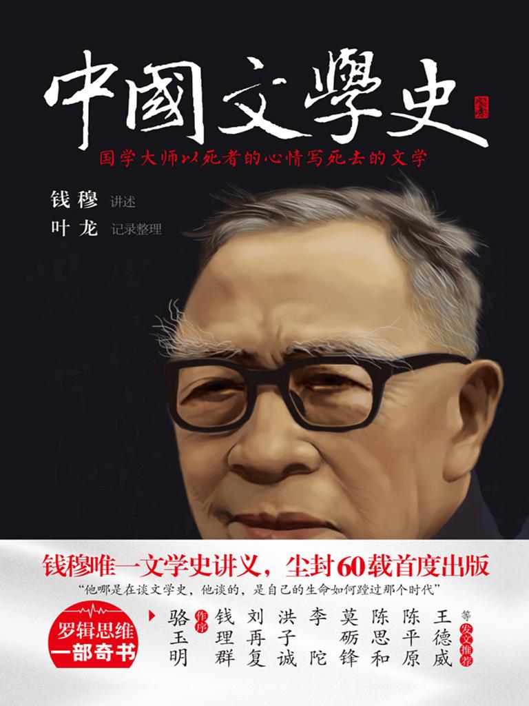 中国文学史(钱穆唯一文学史讲义)