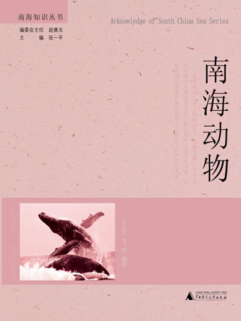 南海知识丛书:南海动物