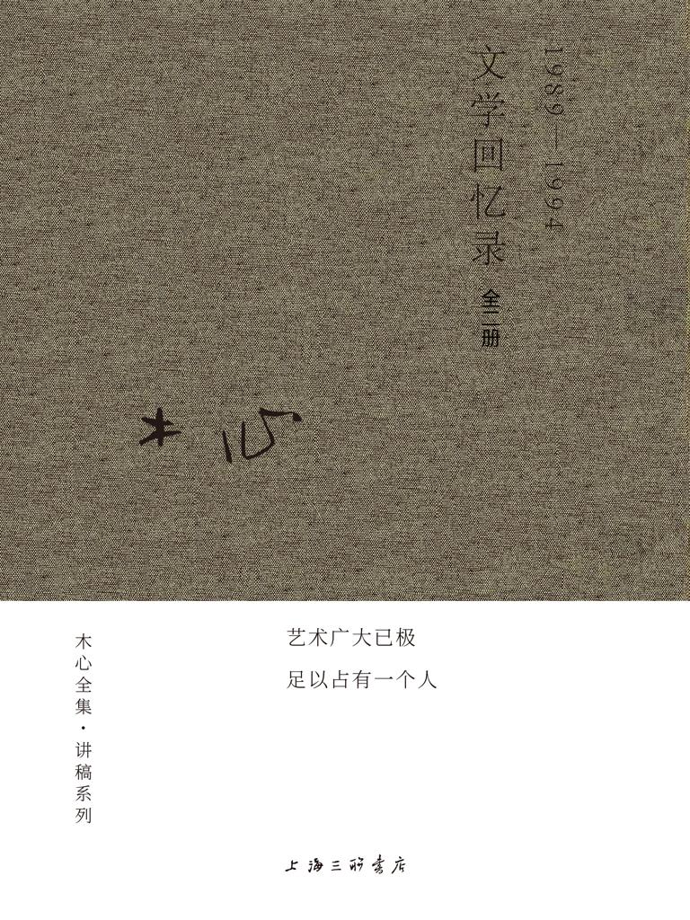 文学回忆录:1989-1994(木心全集·讲稿系列)