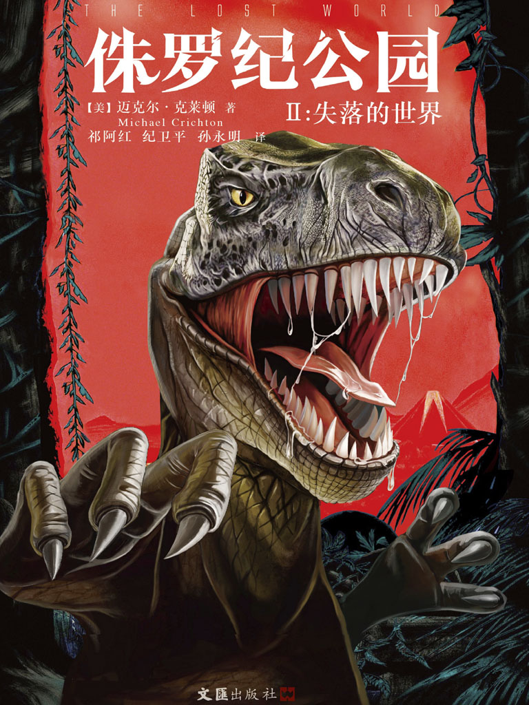 侏罗纪公园 2:失落的世界