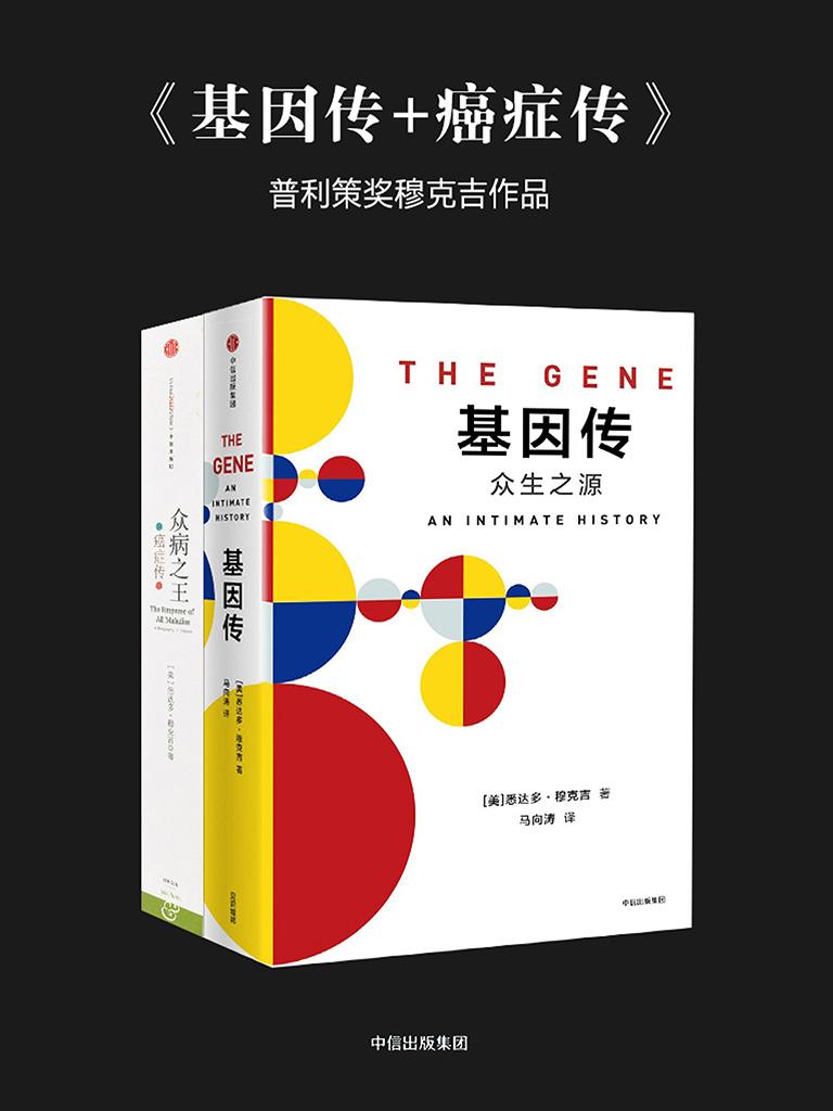 普利策奖穆克吉作品:基因传+癌症传(共二册)