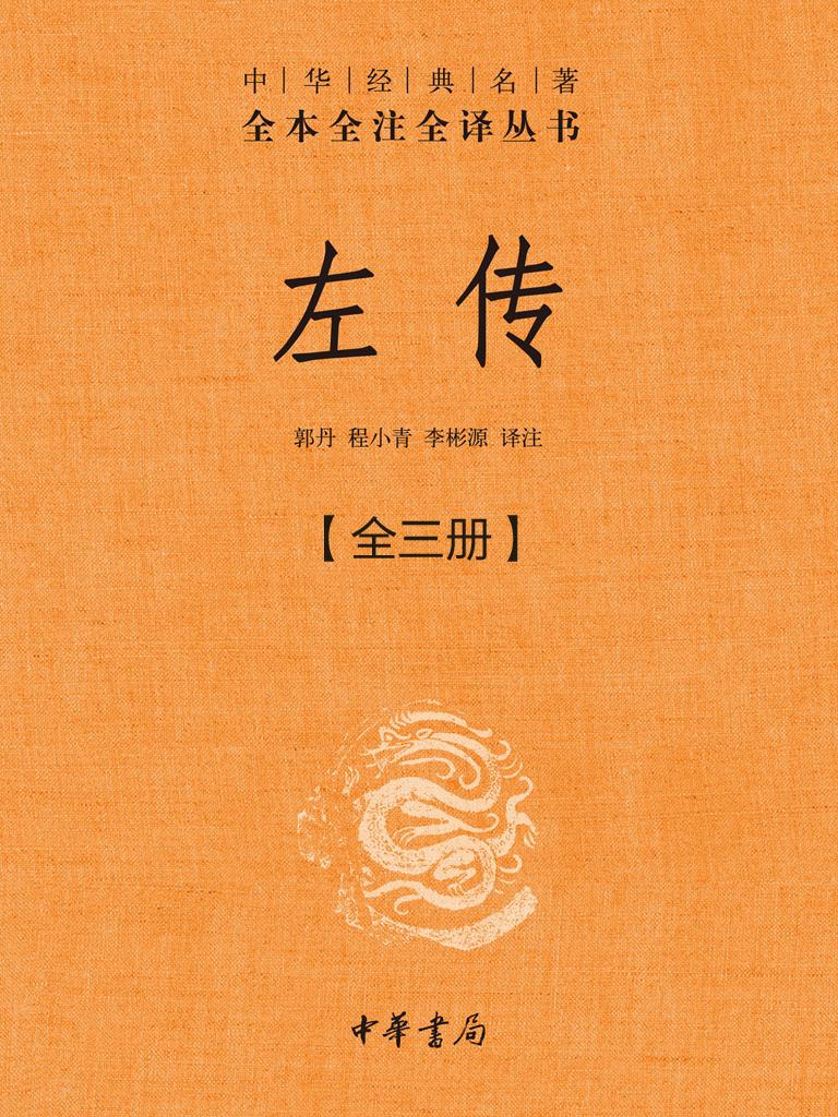 左传(全三册 中华经典名著全本全注全译丛书)
