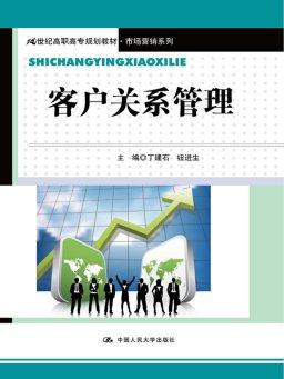 客户关系管理(21世纪高职高专规划教材·市场营销系列)