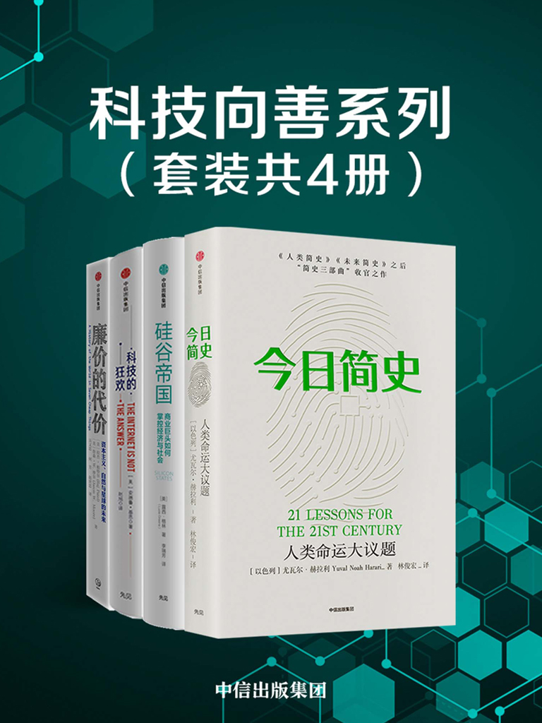 科技向善系列(共四册)