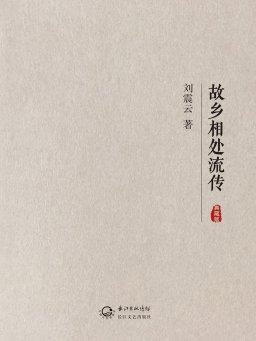 故乡相处流传(典藏版)