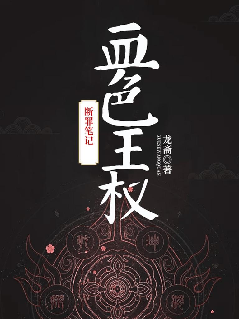 断罪笔记(全二册)