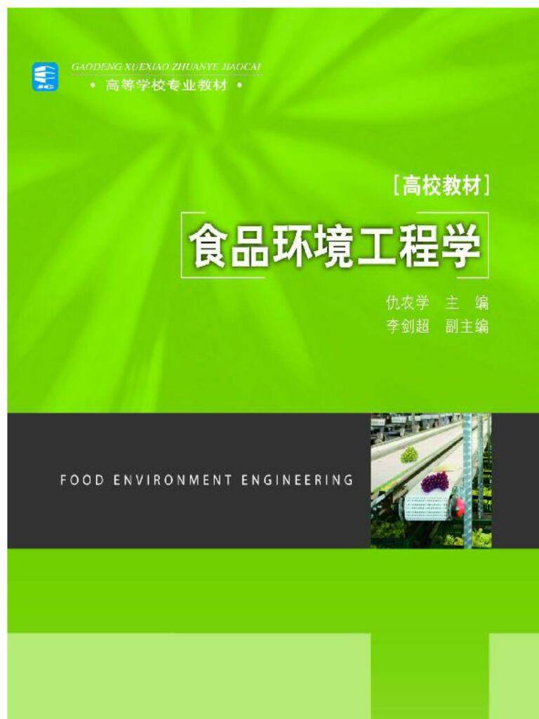 高校教材·食品环境工程学