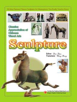 中国视觉艺术经典欣赏:雕塑(英文版)