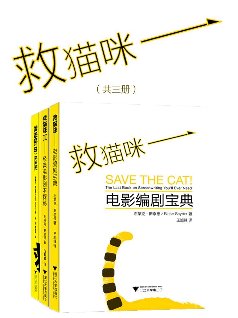 救猫咪(共三册)