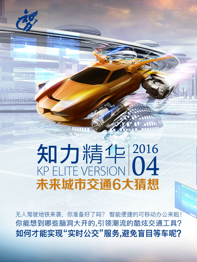 知力精华·未来城市交通6大猜想