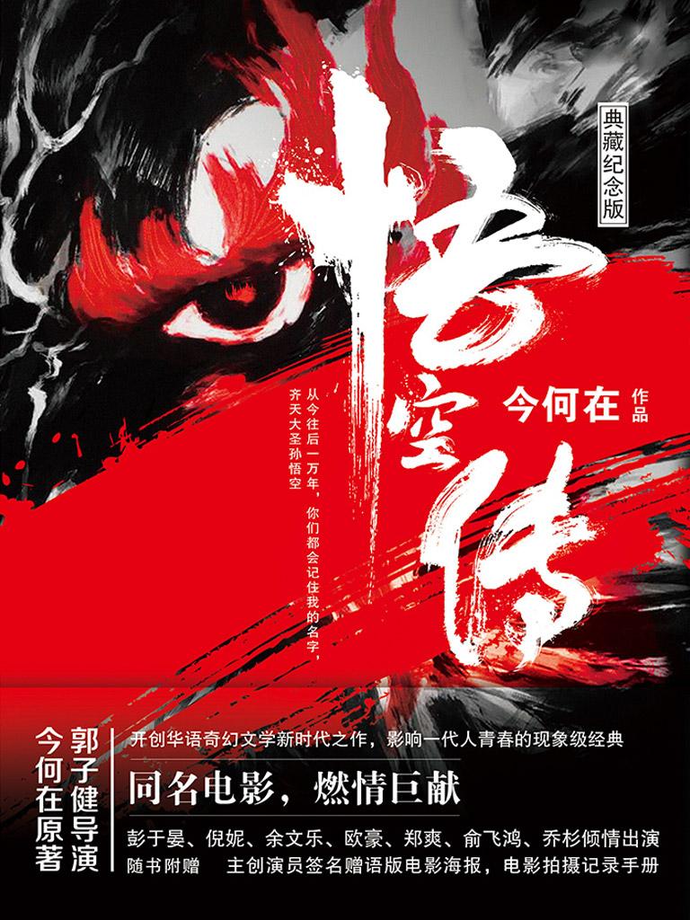 悟空傳(典藏紀念版)