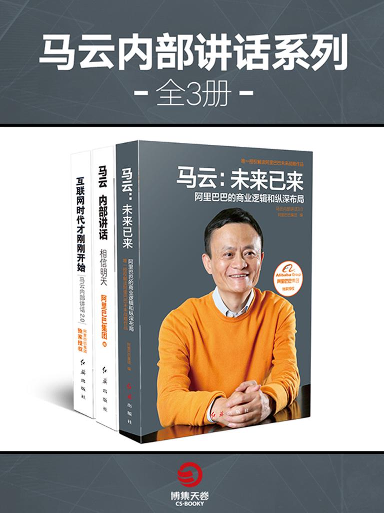 马云内部讲话系列(全3册)