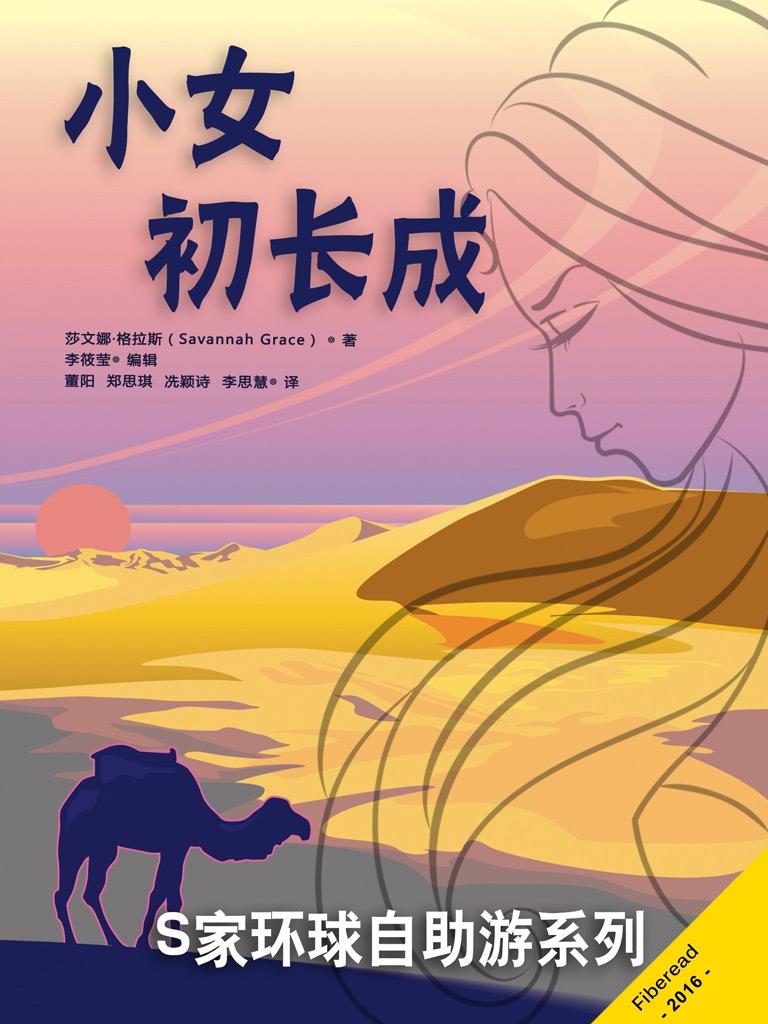 小女初长成(S家环球自助游系列)