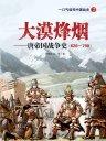 大漠烽烟:唐帝国战争史