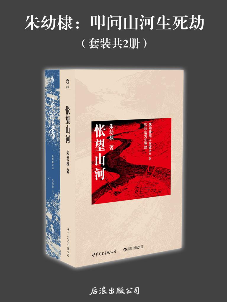 朱幼棣:叩问山河生死劫(套装共2册)