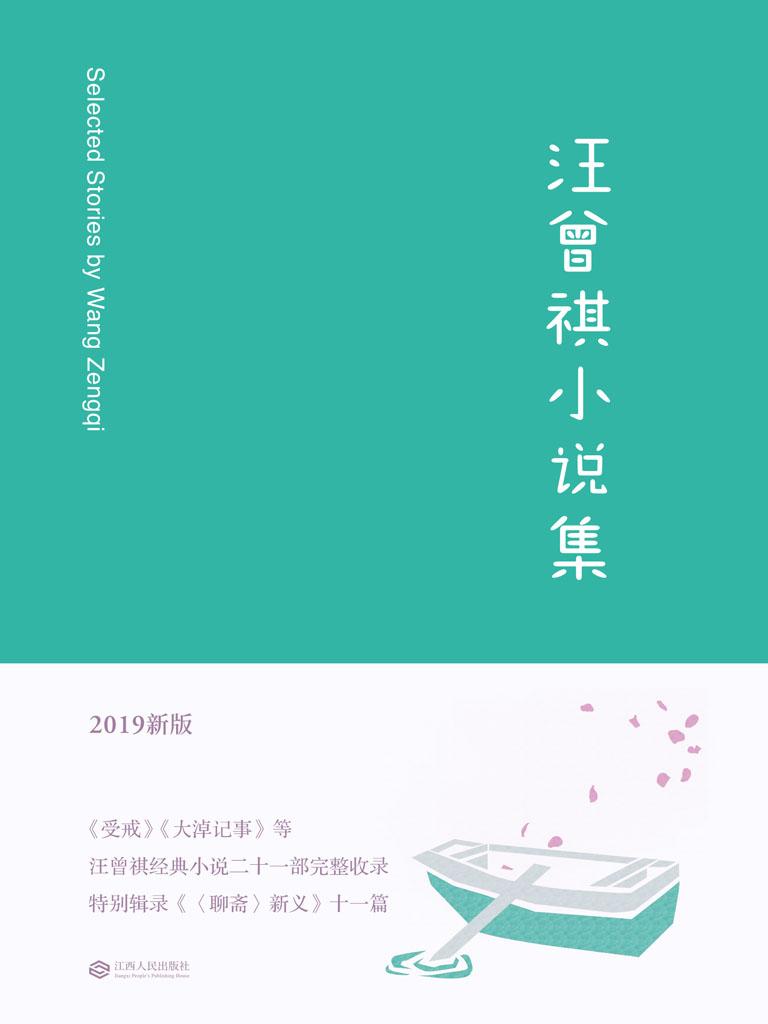 汪曾祺小说集