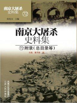 南京大屠杀史料集第七十二册:附录(总目录等)