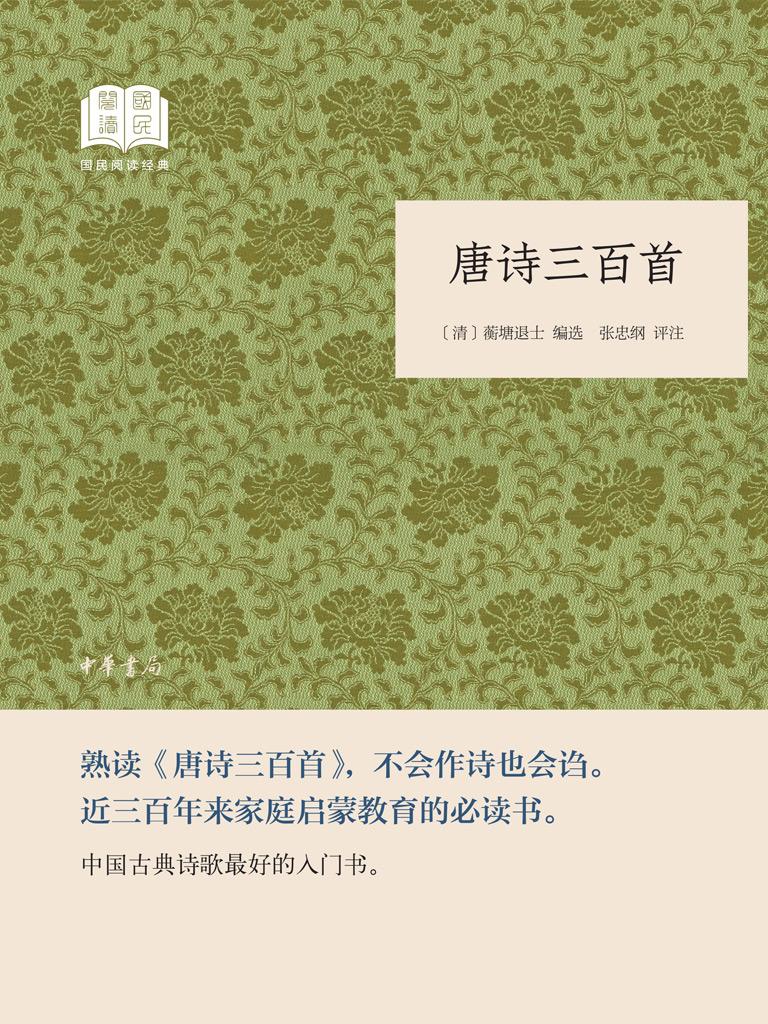 唐诗三百首(国民阅读经典)