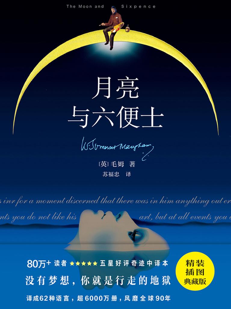 毛姆·月亮与六便士(紫图经典文库)