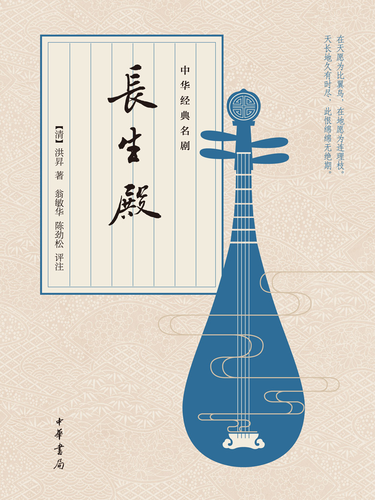 长生殿(中华经典名剧)