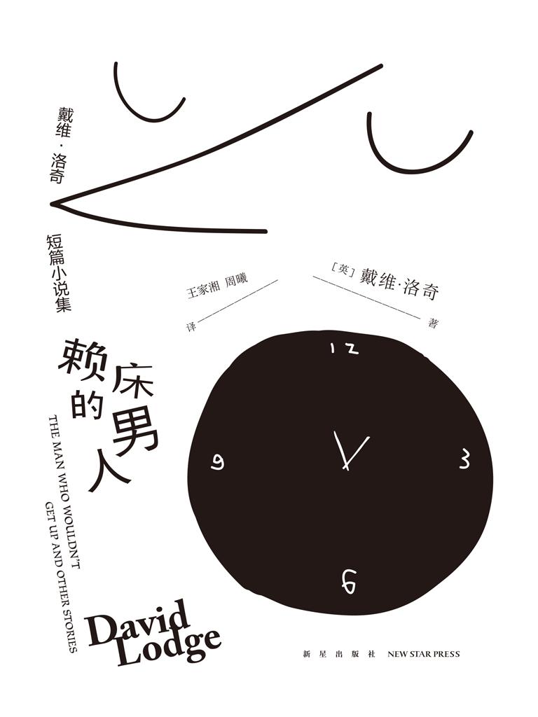 賴床的男人:戴維·洛奇短篇小說集